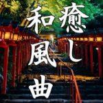 【癒し効果】心がやすらぐ、和風曲メドレー【高音質】Traditional Japanese Music