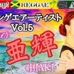 【レゲエ】日本人アーティスト Vol.5 千亜輝