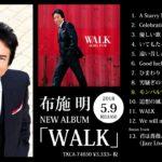 布施明「WALK」アルバムダイジェスト映像