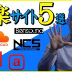 YouTube動画に使える無料音楽サイト5選!