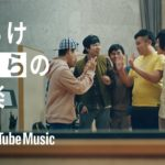 YouTube Music – Fischer's「ひらけ ぼくらの音楽」