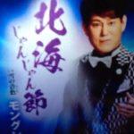 北海ジャンジャン節(モングン)cover・演歌浪人