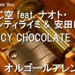 同じ空 feat. ナオト・インティライミ & 安田レイ/SPICY CHOCOLATE【オルゴール】