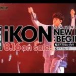iKON – NEW KIDS : BEGIN (JP Trailer)