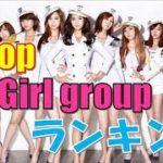 【k-pop】2017年版韓国ガールズグループランキング/k-pop girl group Ranking 2017