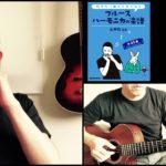 山口牧・ブルースハーモニカの楽譜p.30「サマータイム」演奏例