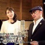 市川由紀乃&横山剣(クレイジーケンバンド)「雨に濡れて二人」レコーディング風景&インタビュー