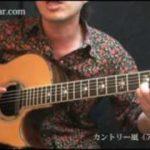 弾いてみよう!カントリー風(アコギ編)【ギター初心者講座】