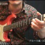 弾いてみよう!ブルース風(エレキ編)(前半)【ギター初心者講座】