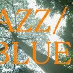 #ジャズ / #ブルース な #BGM メドレー