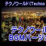 【作曲】【テクノワールド・BGMバージョン】【音楽その12】【う山TV】[2019年2月9日]