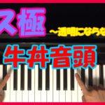 牛丼音頭 / ゲスの極み乙女 【最新曲!?】 初心者向け 透明にならなくちゃ ピアノ講座