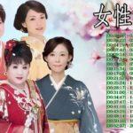 古くていい曲 ♪ 女性演歌歌手 ♪ 日本演歌 の名曲 メドレー ♪ 日本の演歌はメドレー