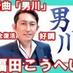 福田こうへいが新曲「男川」で完全復活宣言、音楽界アラカルト