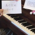 「新宝島」 を弾いてみた 【ピアノ】