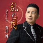 《新曲》乱れ月 / 角川 博 / 藤三郎