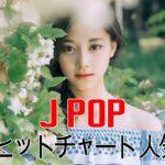 邦楽 2018 2019 最新 Jポップ ヒットチャート 人気 BGM メドレー    【100曲】洋楽 ヒット チャート 最新メドレー    Japanese Pop Songs Popular