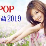新曲 2019 JPOP 音楽 最新曲    J-POP 最新 ヒットチャート 新曲 メドレー    Japanese Pop Music 2019 Playlist