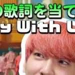 【BTS Boy With Luv】K-POP新曲歌詞当てゲーム!!!