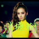 消極掰(蔡依林) – JW Smooth R&B Mix