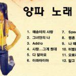 양파 노래모음 Korea R&B Singer Yang-pa