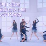 2019年5月12日付K-POP最新ヒット曲ランキングTOP20