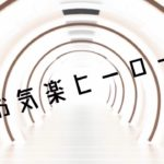 【88最新曲】お気楽ヒーロー(オリジナル piano 弾き語りver.)