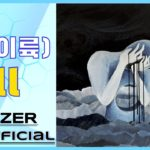[R&B/소울][R&B/Soul] 26(이륙) – Fall [Various K-Pop]
