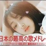 作業用 BGM 【J POP】 邦楽 ランキング 最新 2018 2019年ヒット曲メドレー