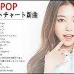 J POP 最新 ヒットチャート 新曲 メドレー 最新ヒット チャート 邦楽 2019 名曲J POPメドレー