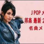 J POP メドレー 邦楽 最新 2019名曲。2019年ヒット曲, 名曲メドレー 【作業用BGM 邦楽】 Top 20 Best Song Of J Pop 2019