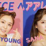 【韓国アイドルヘア】TWICE新曲の簡単ヘアアレンジ♡【K-POP】