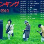 音楽 ランキング 最新 2019 ベストソング 2019    メドレー 邦楽 J-POP ランキング 最新 2018 2019 (ベストソング 2019)日本の音楽