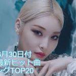 2019年6月30日付K-POP最新ヒット曲ランキングTOP20