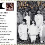 AAAの最も成功した歌||新しい2019年|| JPOP最新曲チャート日本の音楽2019新曲チャートミックスソングBGM