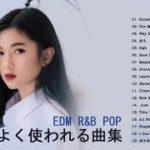 よく使われる曲集 【 人気曲☆EDM R&B POP 洋楽 😍 K-POP 】