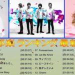 J-POP名曲集【500曲】邦楽 ランキング 最新 2019年 2018年 2017年 2016年 2015年 J-POP Jポップ 名曲集