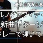 【自作オケ】ポルノグラフィティ「VS」含む最新曲ギターソロメドレー!!【弾いてみた】