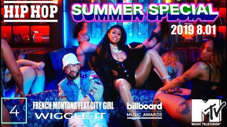 最新 ヒップホップ・ラップ 新曲 洋楽 ランキング Hiphop Ranking 2019 Summer Special