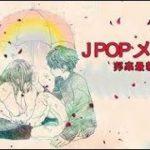 J POP メドレー 邦楽 最新 2019 名曲。2019年ヒット曲, 名曲メドレー 【作業用BGM 邦楽】