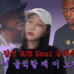 새벽감성 노래추천🌜R&B Soul music 흑인남성 음악추천! Gallant, August Alsina, Musiq Soulchild⛈울적한 날 듣기 좋은 노래