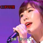 演歌・歌謡曲・チャンネル 148