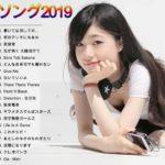 新曲 2019 – JPOP 最新曲ランキング 邦楽 2019ヒットチャート 新曲 メドレー作業用BGM】
