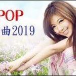 新曲 2019 JPOP 音楽 最新曲   J POP 最新 ヒットチャート 新曲 メドレー Japanese Pop Music 2019 Playlist