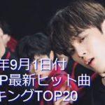 2019年9月1日付K-POP最新ヒット曲ランキングTOP20