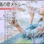 日本の最高の歌メドレー J POP メドレー 最新 2019 名曲 JPOP 最新曲ランキング 邦楽 2019ヒットチャート 新曲 メドレー【作業用BGM】Vol 02
