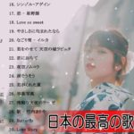 J-POPメドレー邦楽 【50曲】ベストソング 2019年 2018年 2017年 2016年 2015年 ランキング 最新