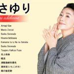 石川さゆり の最高の歌 || JPOP 最新曲ランキング 邦楽 2019 ヒットチャート 新曲 メドレー作業用BGM】Vol.01