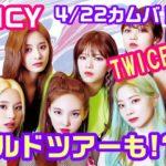 TWICEの新曲「FANCY」に決定!どんなコンセプト?この曲で世界を目指す!
