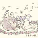 最新曲 / 最新作「世界の朝」待望のミニアルバム/SAKURANBO Music Video 全6曲 2019年10月23日発売 / アニメーションMV  J-pop さくらんぼ CD